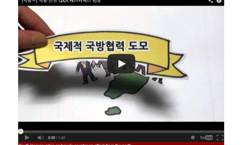 """""""Relax,"""" a narrator says, adding the South won't be taken by surprise and is fully prepared to respond to any North Korean provocation because of the ability to track anything significant north of the Demilitarized Zone and the """"nuclear umbrella"""" the U.S.–South Korean alliance provides. (YouTube: http://www.youtube.com/watch?feature=player_embedded&v=XZJkV1cfdiI)"""