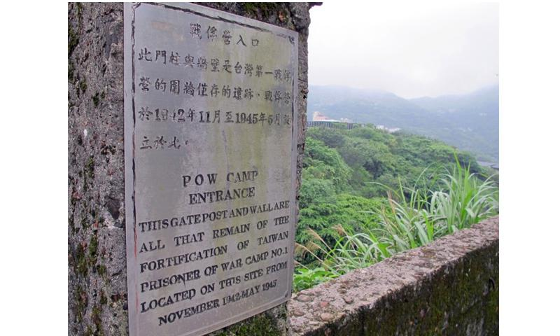 A gatepost and wall are all that remains from Japan's notorious Kinkaseki prison camp in Jinguashi, Taiwan. Matthew M. Burke/Stars and Stripes
